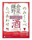 <期間限定>★特別イベント「鎌倉野菜と神奈川県産酒の夕べ」