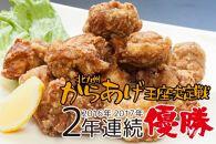 HS05-10からあげ選手権連続優勝店「北湘」からあげ1.5kg