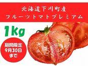 フルーツトマトプレミアム1kg