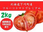 フルーツトマトプレミアム2kg