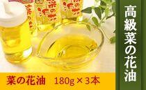 高級菜の花油(180g×3本セット)