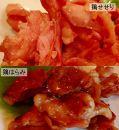 醤油麹漬け専門店の極旨シリーズ(鶏のせせりとはらみ)