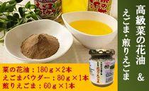 高級菜の花油(180g×2本)&えごまパウダー&煎りえごま