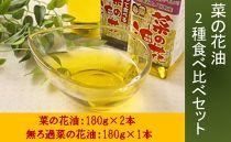 菜の花油2種食べ比べセット(180g×合計3本)