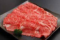 淡路ビーフ(神戸ビーフ)A4ランク すき焼き用肩ロース 1kg