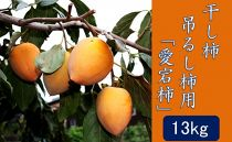 【2019年7月受付開始】干し柿・吊るし柿用「愛宕柿」13kg