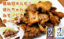 気仙沼ホルモンほんちゃんみそ塩食べ比べ合計4パック【気仙沼ソウルフード】
