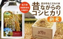 【H30新米】昔ながらのコシヒカリ(有機肥料、無農薬栽培)「匠が作るこだわり米」玄米5kg