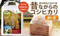 H30新米【頒布会】昔ながらのコシヒカリ(有機肥料、無農薬栽培)「匠が作るこだわり米」精米10kg×全12回