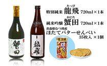 外ヶ浜地酒セット(720ml×各1本)
