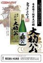 純米大吟醸 清酒 大楠公 1.8L