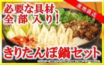 本場秋田ならではの伝統の味!「きりたんぽセット(3人前)」