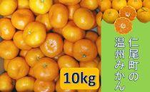 【ポイント交換】仁尾町の温州みかん 10kg
