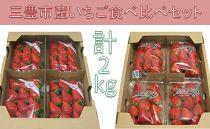 【ポイント交換】三豊市産いちご食べ比べセット約2kg