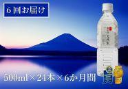 【6か月連続】富士山の天然水500ml×24本<毎月お届けコース>