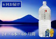 【6か月連続】富士山の天然水2リットル×6本<毎月お届けコース>