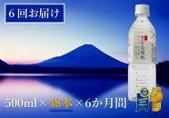 【6か月連続】富士山の天然水500ml×48本<毎月お届けコース>