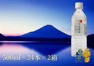 「富士山の天然水」500ml×48本