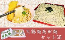 天鶴麺 島田麺セットSB