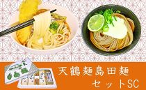 天鶴麺 島田麺セットSC