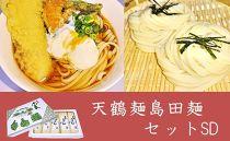 天鶴麺 島田麺セットSD