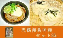 天鶴麺 島田麺セットSG