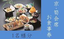 京・筍会席 お食事券(お一人様・ワンドリンク付)