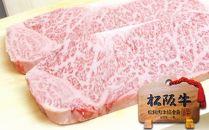 【桐箱入り】松阪牛A5サーロインステーキ(200g×2)