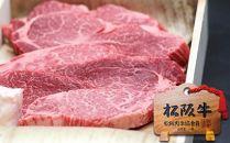 【桐箱入り】松阪牛黄金のヒレステーキ(150g×2)