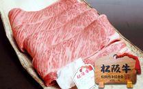 松阪牛黄金のロースすき焼き(400g)