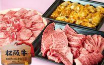 松阪牛究極のバーベキューセット1.3kg