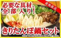 本場秋田ならではの伝統の味!「きりたんぽセット(5人前)」