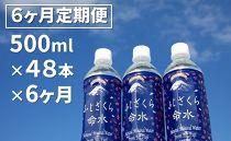 【6か月定期便】「ふじざくら命水」と「ハンさんのおいしいくわ茶」セット24本×2ケース