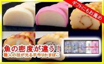 魚の密度が違う!職人による手作りのかまぼこセット「宮城屋かまぼこセットH-5」