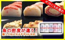 魚の密度が違う!職人による手作りのかまぼこセット「宮城屋かまぼこセット K-5」