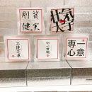 四文字熟語メッセージコーヒーセット