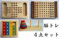 木のおもちゃ「脳トレ4点セットB」