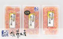 〈佐藤水産〉鮭ルイベ漬
