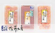 〈佐藤水産〉いくら醤油漬と鮭ルイベ漬