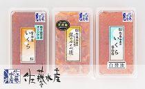 〈佐藤水産〉いくら醤油漬2種と鮭ルイベ漬