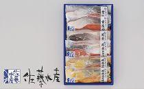 〈佐藤水産〉時鮭切身3種セットB