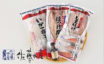 <佐藤水産>鮭切身と北海干物(鮭醤油付き)