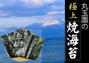 【旨み】焼のり22帖全型220枚(11帖×2回発送)
