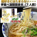 【川上製麺】手延べ温麺詰合せ<7人前>(手延べうどん/手延べそば等)