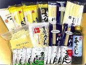 【川上製麺】手延べ温麺詰合せ<30人前>(手延べラーメン/うどん等)