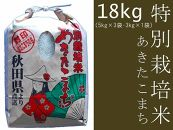 あきたこまち「特別栽培米あきたこまち18kg」仙北こまちの会