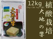 あきたこまち「植酸栽培 大地の響12kg」秋山商店