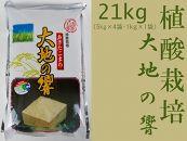 あきたこまち「植酸栽培 大地の響21kg」秋山商店