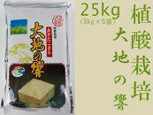 あきたこまち「植酸栽培 大地の響25kg」秋山商店