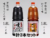 「万能つゆ 味どうらくの里1.8L×2本・かくし味1.8L×1本」東北醤油